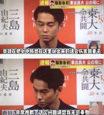 渡边杏决定与东出昌大离婚
