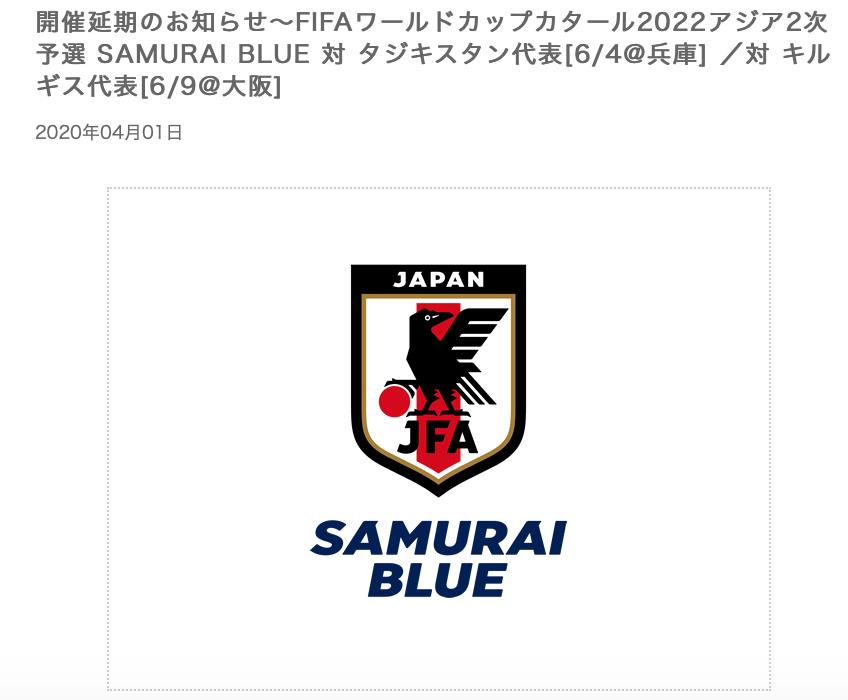 日本足协官宣世预赛40强赛推迟 7月国奥热身赛取消