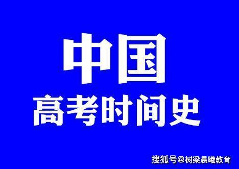 中国69年高考时间、变迁史:有中断、废除、恢复、扩招……收藏