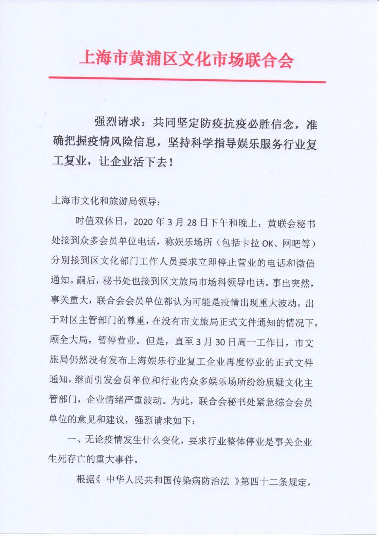 关于要求KTV再次停业,上海各大娱乐协会终于发声了!丨最新资讯