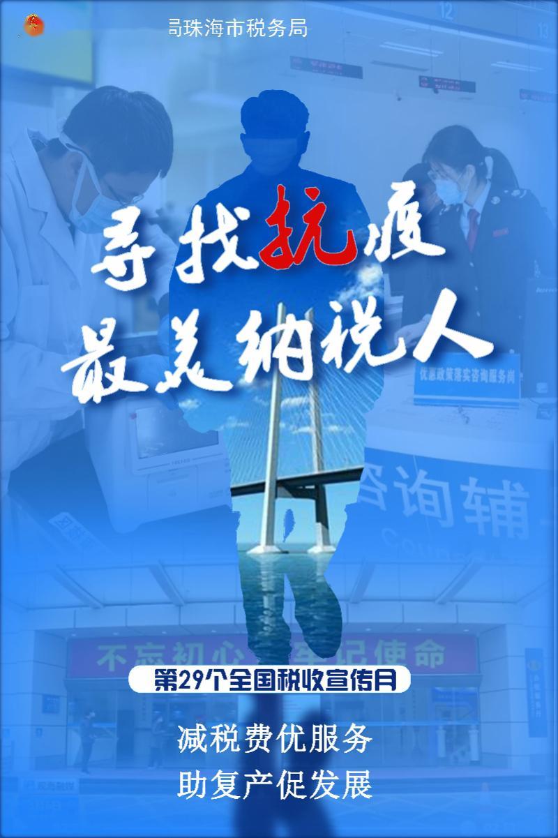 """珠海税务出台""""战疫助企20条"""",前3月办理出口退税近30亿元"""