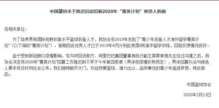 篮协推迟青少年海外留学菁英计划 招募工作不早于第四季度
