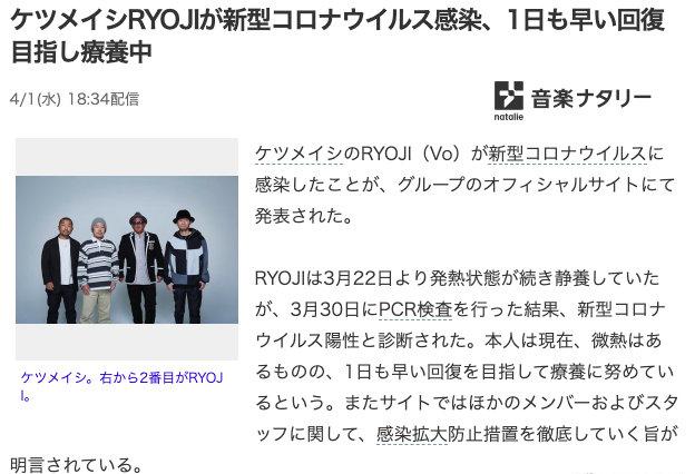 外媒:日本組合決明子主唱RYOJI確認感染