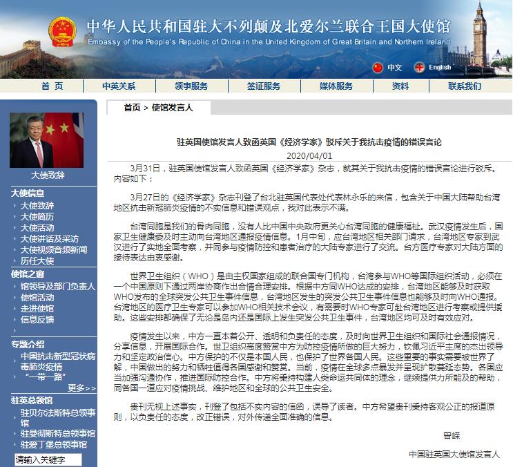 驻英国使馆发言人致函英国《经济学家》驳斥关于我抗击疫情的错误言论_中欧新闻_欧洲中文网