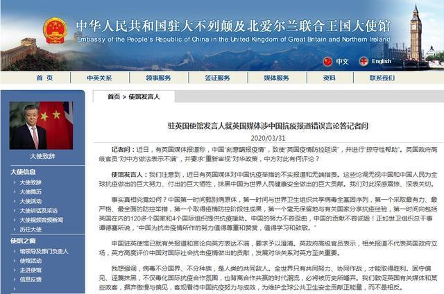 """英媒称中国""""刻意瞒报疫情""""致英国防控延误 中使馆驳斥_中欧新闻_欧洲中文网"""