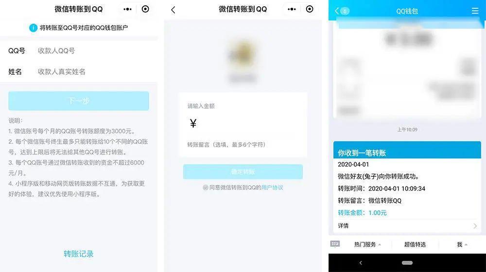 转账小程序上线,微信向 QQ 转账更方便了