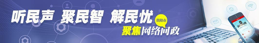 """網絡問政   黔靈山公園河面""""漂""""垃圾,希望還市民一個優美環境"""