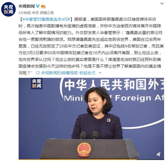 蓬佩奥再次指责中国散播有关疫情的虚假信息华春莹连发4问