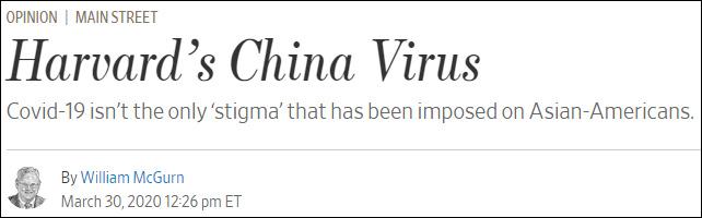 """《华尔街日报》批哈佛歧视亚裔,却在标题扯""""中国病毒"""""""