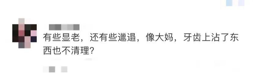 刘亦菲新照颜值暴跌,脸肿发油发际线超高,牙齿粘异物被称大妈