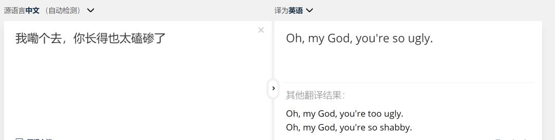 DeepL 翻译 在线翻译 第3张