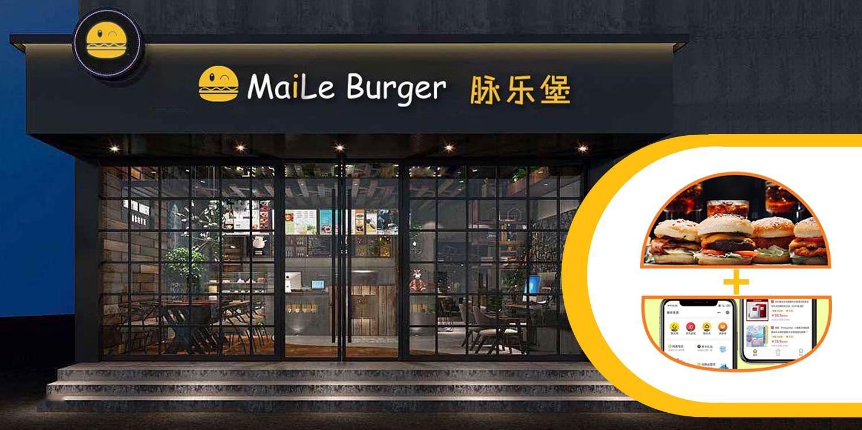 以OMO模式做创新餐饮品牌,「脉乐堡」还为中小门店解决社群运营难题