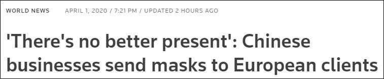 中国企业给欧洲合作伙伴送口罩:现在没有比这更好的礼物了
