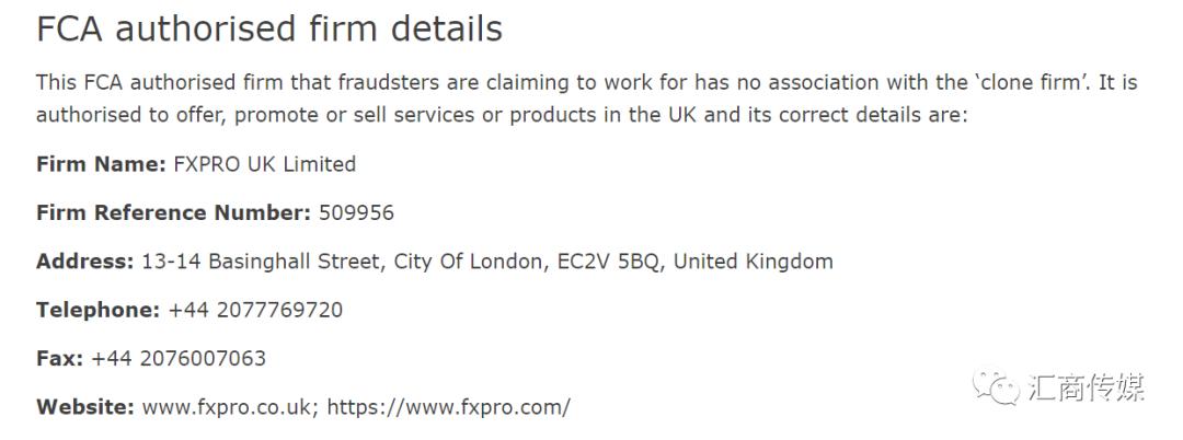 FxPro浦汇被不法公司套牌,你该如何甄别?
