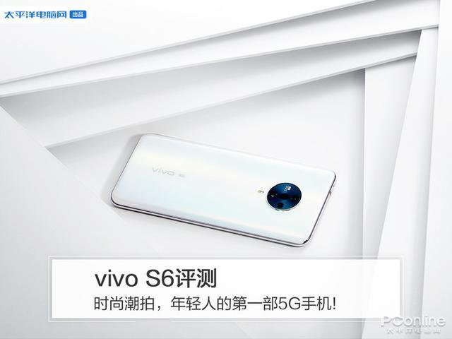 vivo S6评测:时