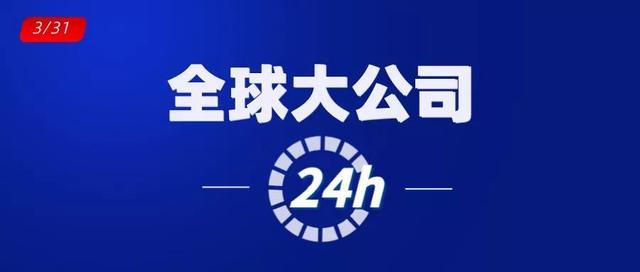 华为营收8588亿、雅培5分钟检测病毒、腾讯与联合国达成合作
