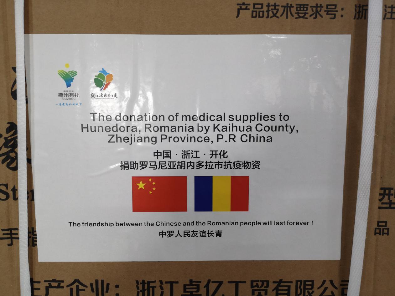 『多拉』浙江开化向罗马尼亚和法国捐赠抗疫物资,