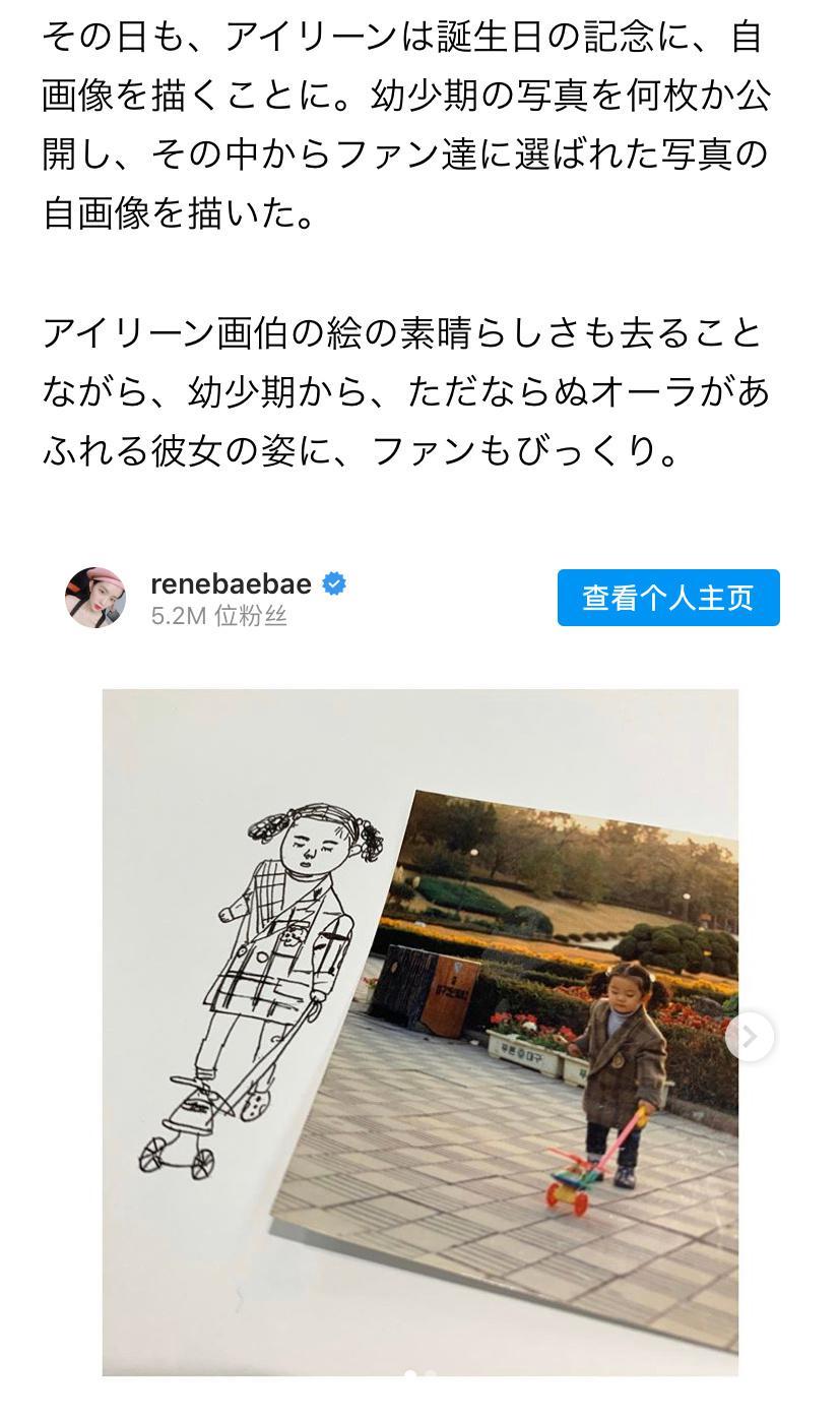 Red Velvet Irene迎来生日之际,公开了可爱的童年照片!