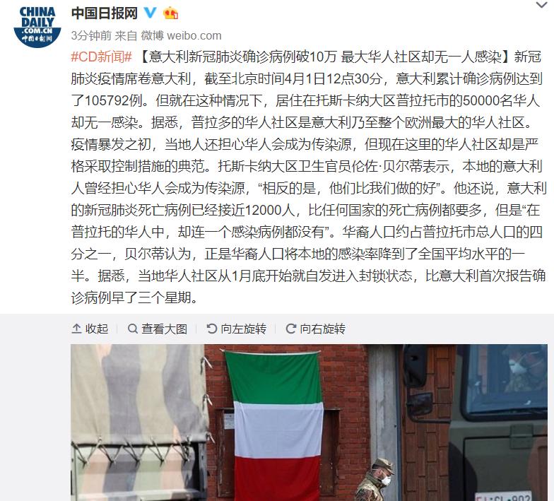 意大利新冠肺炎确诊病例破10万最大华人社区却无一人感染_中欧新闻_欧洲中文网