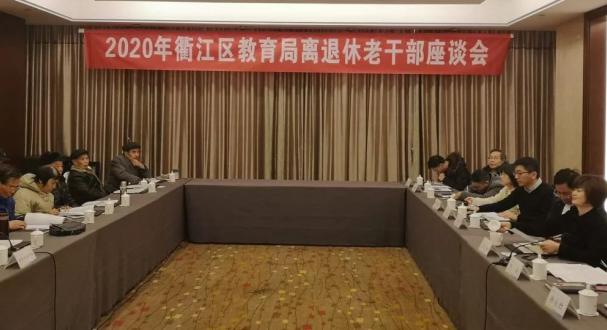 浙江省衢州市衢江区召开离退休老干部座谈会
