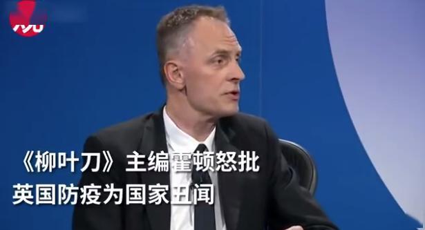 《柳叶刀》主编:英国防疫是国家性丑闻 浪费了整整一个二月份_中欧新闻_欧洲中文网