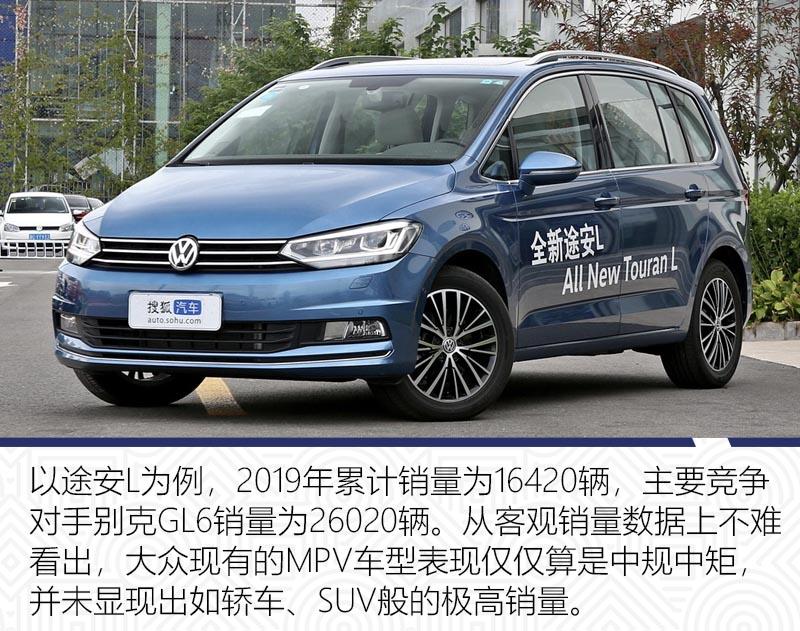 终于再战MPV市场 大众Viloran能否撼动GL8地位?