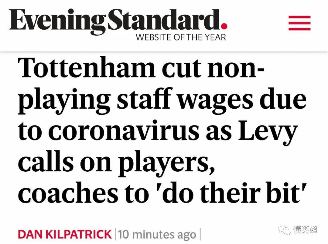 热刺官宣减薪!曼联瞄准重磅交易,被标价1.1亿欧元