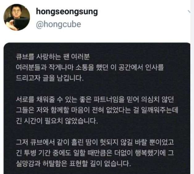 CUBE公司洪胜成会长宣布离职:会以另一种面貌站在大家面前