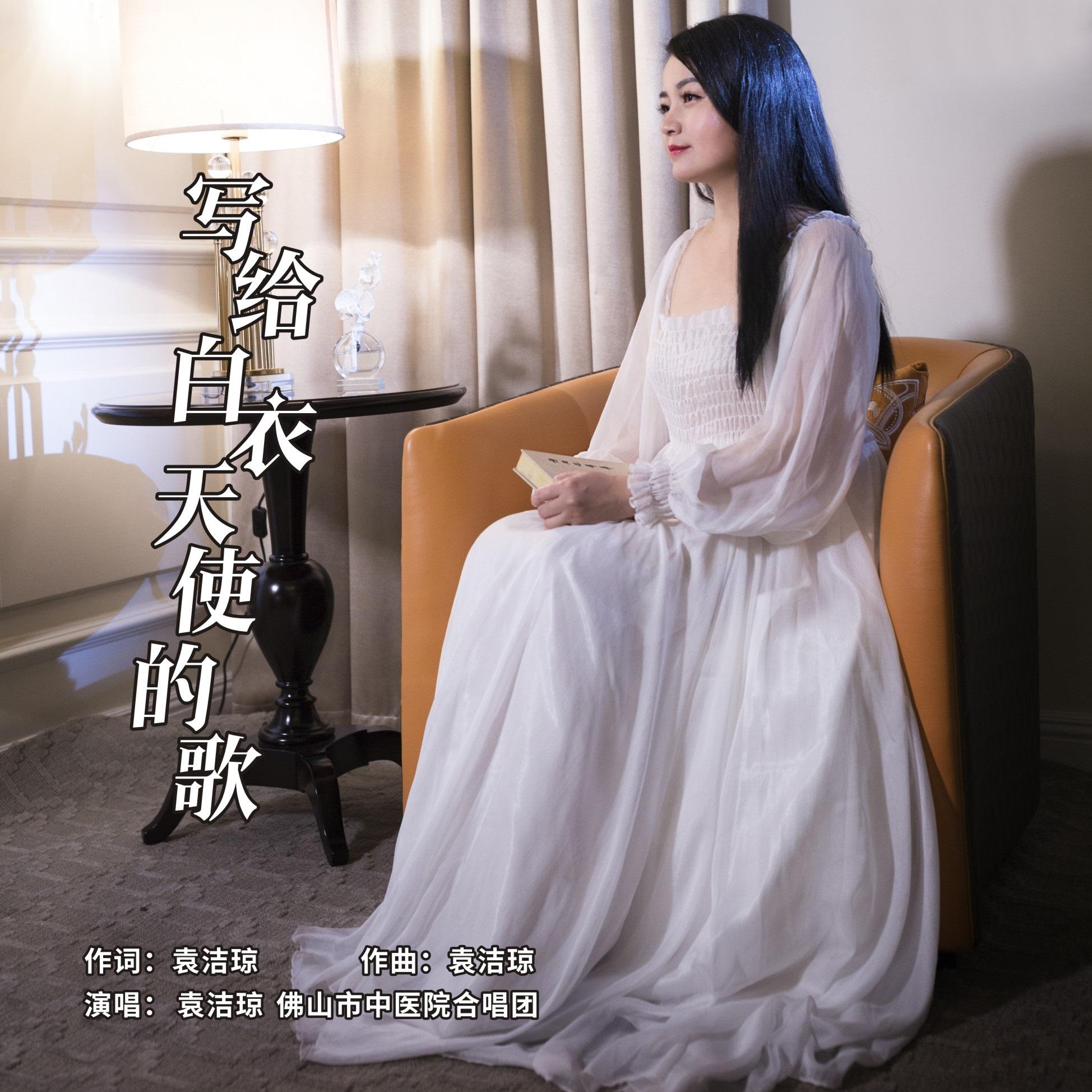 袁洁琼携手白衣天使献唱《写给白衣天使的歌》致敬最美逆行者