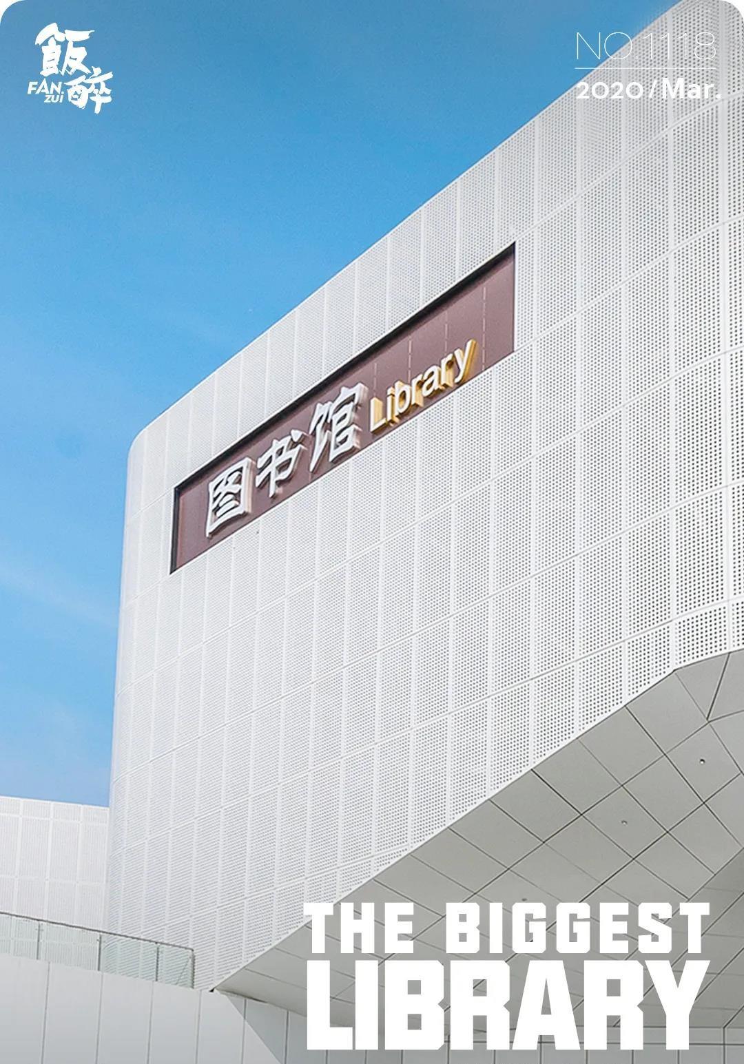 """珠海最大图书馆回归,带你报复性""""充电""""!"""