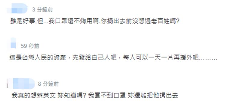 蔡英文今又宣布将捐出1000万只口罩,岛内网民怒了