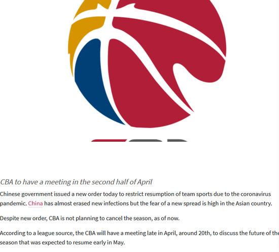 曝CBA尚无取消本赛季计划 将于4月20日商议应对方案