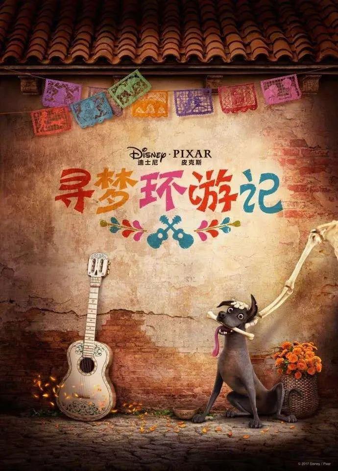 《寻梦环游记》中文海报