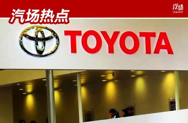 丰田证实安全漏洞存在,车载安全开启矛与盾之争!