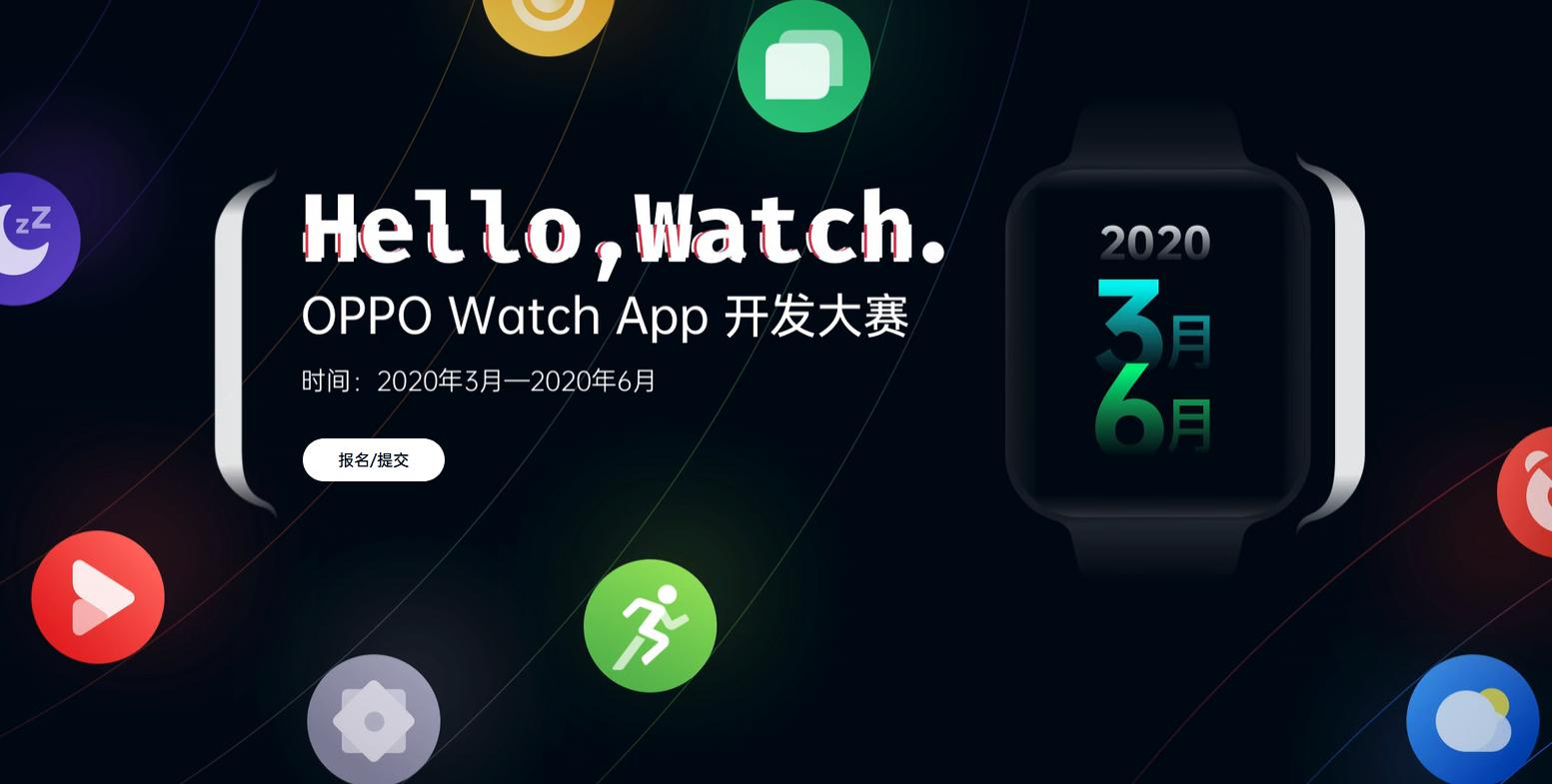 OPPO WATCH APP软件开发大赛正式上线