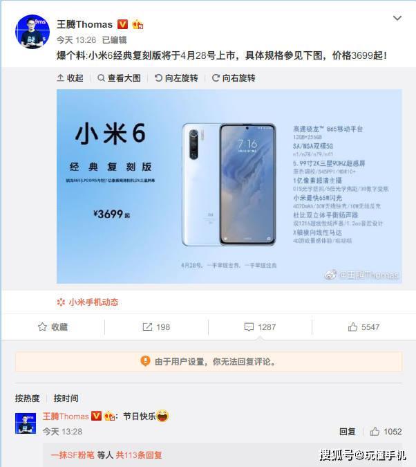 愚人节快乐:王腾爆料小米6经典复刻版