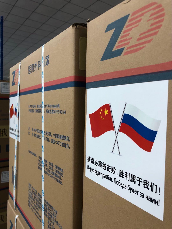 中国政府援助俄罗斯抗疫物资抵达莫斯科