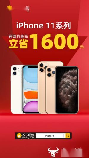 突发!iPhone11全线降价 苏宁最高降价1600元