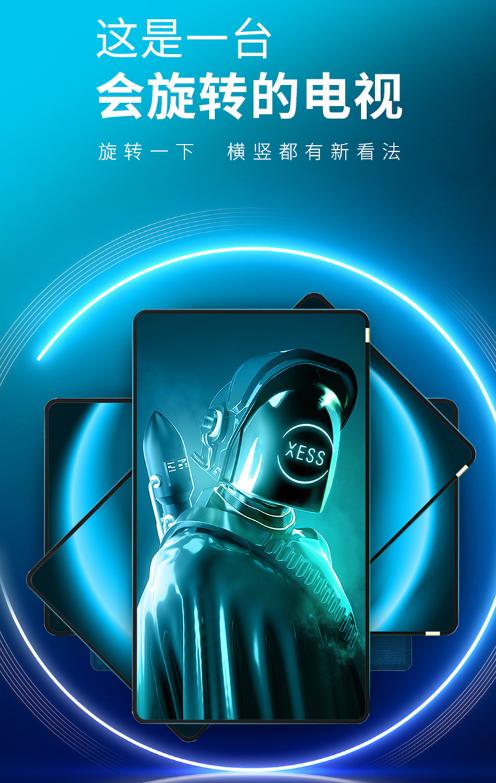 中国首款大屏可旋转电视,TCL·XESS旋转智屏现已启动预售