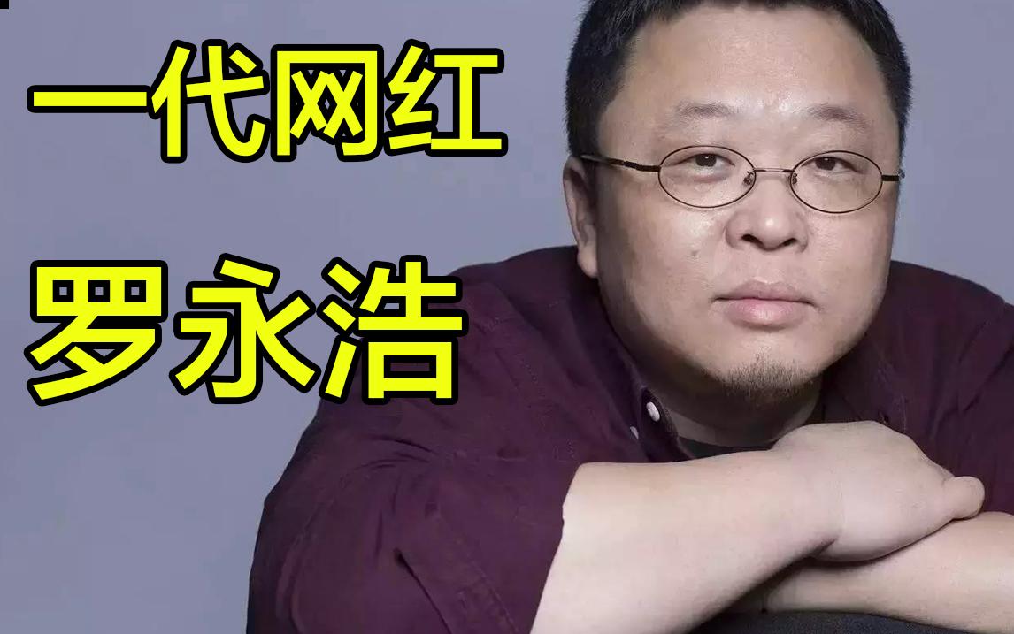 为什么说罗永浩是第一代网红?