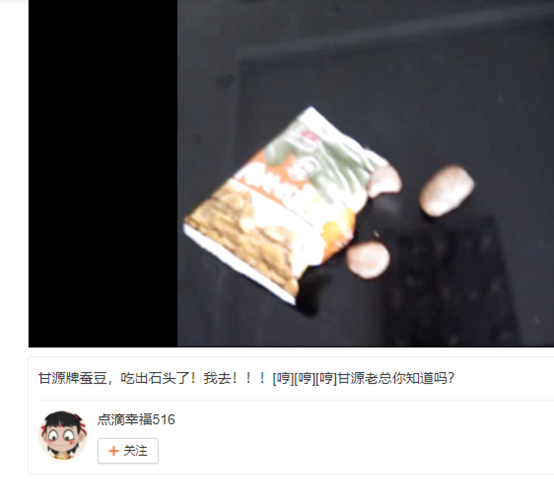 甘源食品IPO:食品质量屡入黑榜!创始人原为质监局官员?