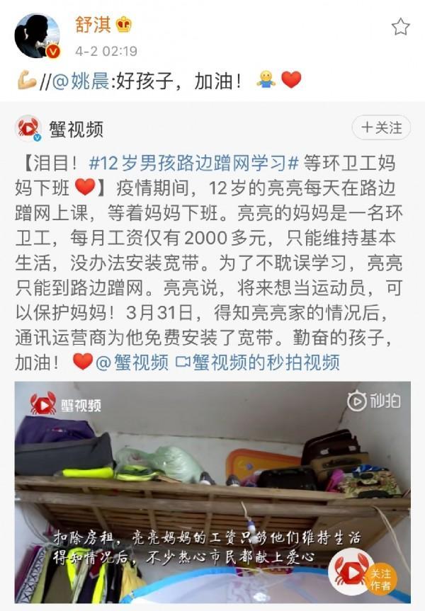 泪目!苏州吴江松陵小学一男孩路边蹭网学习,等环卫工妈妈下班!