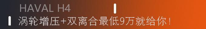 """哈弗H4乐享版到店实拍 全系国六配""""宝马""""挡把"""