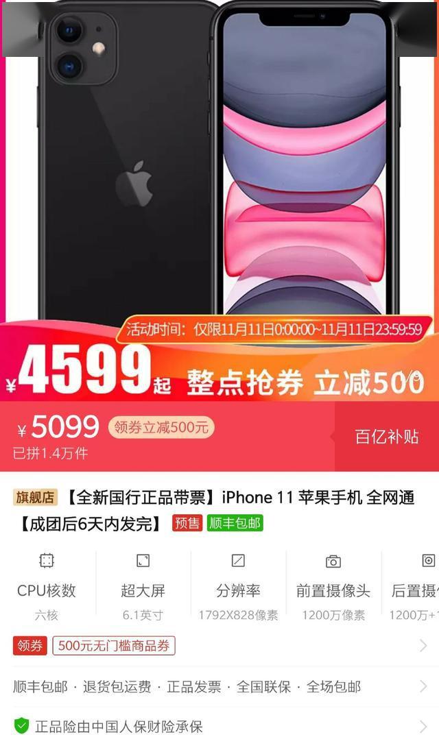 省下1600元!最低4999元入手iPhone 11