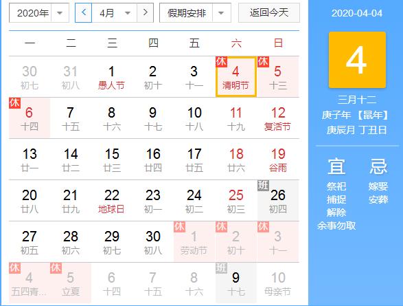 2020清明节放假安排_清明节吃什么?