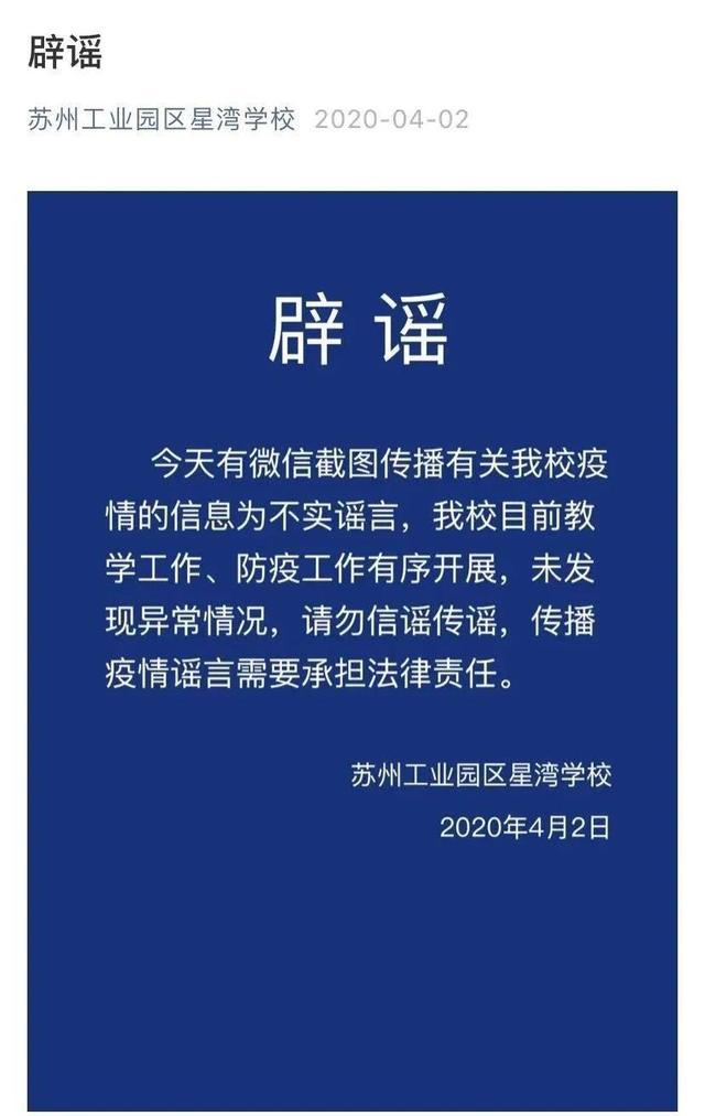 刚刚!苏州工业园区星湾学校发布疫情辟谣声明!