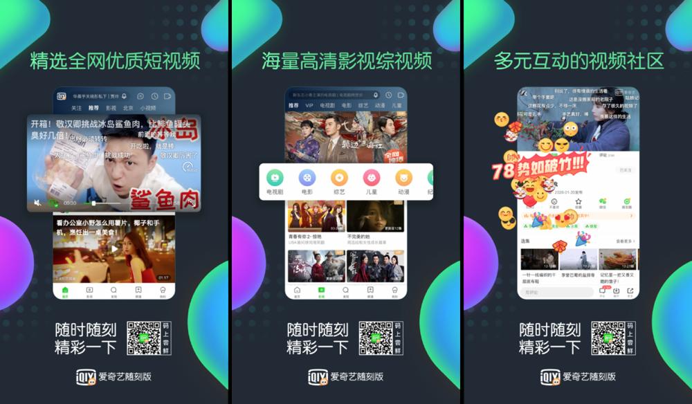 """爱奇艺随刻版App全渠道上线 对标""""YouTube""""打造多元化综合视频社区"""