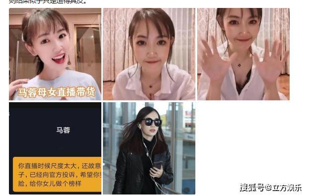 马蓉直播大秀好身材,故意露事业线,却被网友反手投诉了