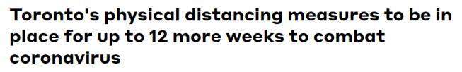 加拿大9731例!BC省紧急状态延长,多伦多全城禁足3个月!