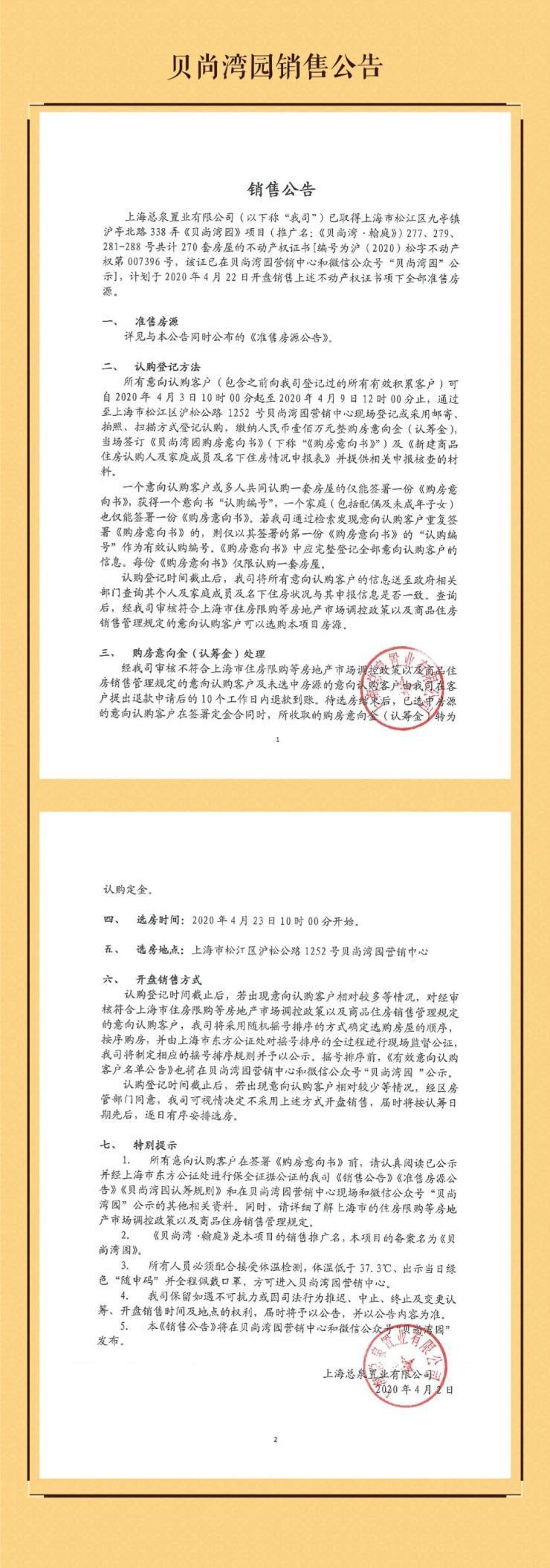 爆料!九亭地铁站1公里【贝尚湾】4月3日认筹 4.8w/平